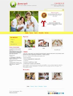 Сайт авто рихтовщика