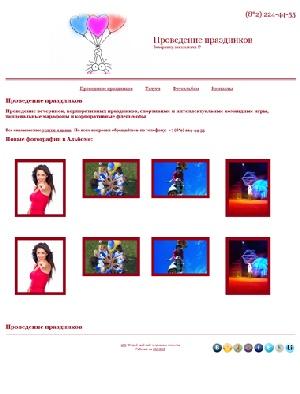 Создать интернет-магазин faberlic и разработать бесплатно за 5 минут. 66f575f706d