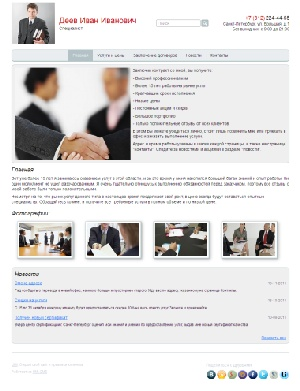 Сайт специалиста по отделке квартир