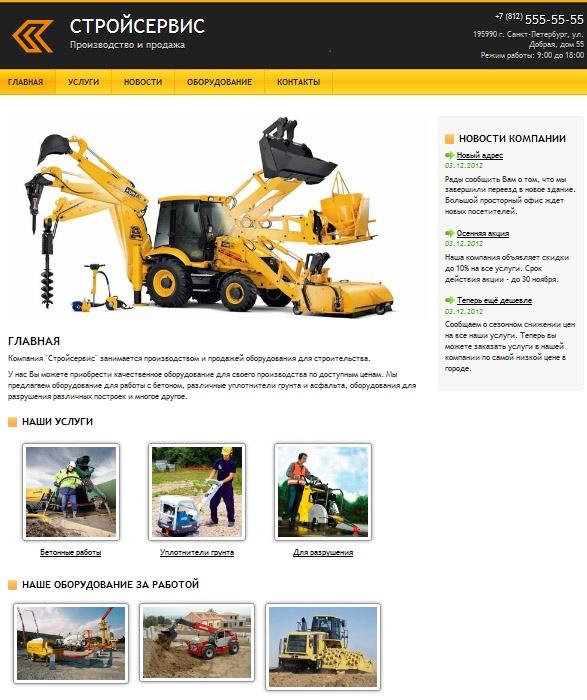 Пример строительного сайта