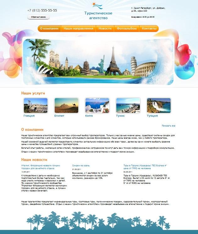 Пример сайта туристического агентства