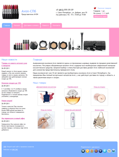Создание сайта для Avon