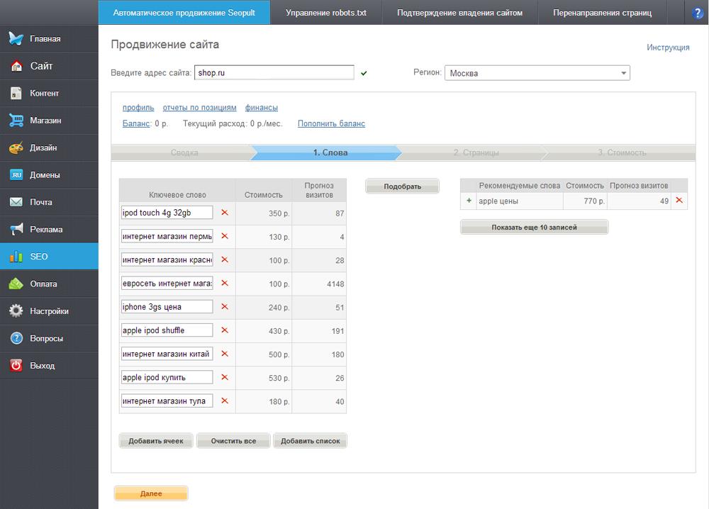 Новая система автоматического поискового продвижения