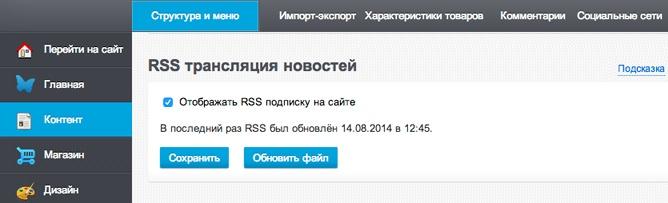 Трансляция новостей в RSS