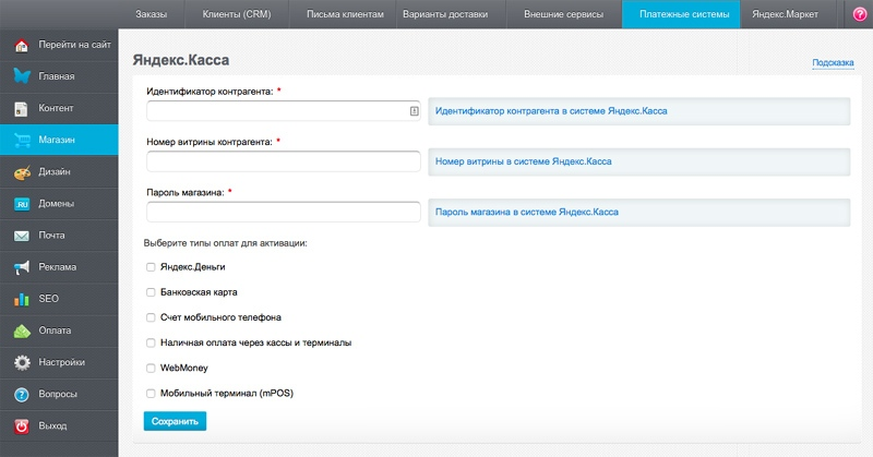 Подключение интернет-магазина к Яндекс-Кассе