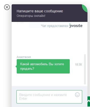 Онлайн-консультант JivoSite